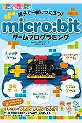 親子で一緒につくろう! micro:bitゲームプログラミング (ぼうけんキッズ) 単行本(ソフトカバー)