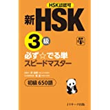 新HSK3級 必ず☆でる単スピードマスター