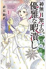 神無月紫子の優雅な暇潰し(1) (フラワーコミックスα) Kindle版