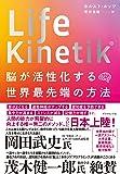 Life Kinetik(R) 脳が活性化する世界最先端の方法