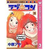 ラブ★コン モノクロ版 3 (マーガレットコミックスDIGITAL)