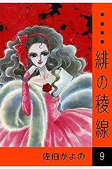 緋の稜線 (9) Kindle版