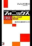 CD BOOK フォニックス<発音>トレーニングBOOK