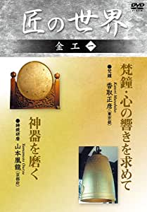 匠の世界 金工 1 梵鐘:香取正彦、鋳鏡研磨:山本凰龍 [DVD]