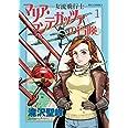 女流飛行士マリア・マンテガッツァの冒険 (1) (ビッグコミックス)