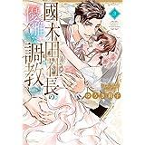 國木田社長の優雅な調教 3 (ミッシィコミックス/YLC Collection)