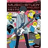 ボカロで覚える高校世界史 (MUSIC STUDY PROJECT)