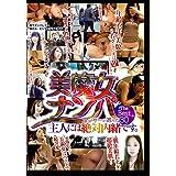 美魔女ナンパ TheBest 30 [DVD]