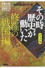NHKその時歴史が動いた コミック版 修羅の戦国編 (ホーム社漫画文庫) 文庫