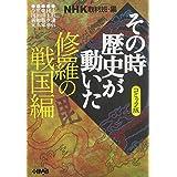 NHKその時歴史が動いた コミック版 修羅の戦国編 (ホーム社漫画文庫)