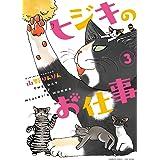 ヒジキのお仕事 3 (バンブー・コミックス)