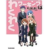 わくわくワーキング (13) (バンブーコミックス 4コマセレクション)