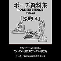 ポーズ資料集 POSE REFERENCE VOL.23 「接吻 4」