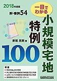 一目でわかる小規模宅地特例100 (2018年度版)