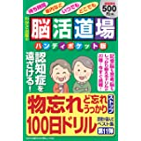 脳活道場 ハンディポケット版 第11弾 (わかさ夢MOOK 151)