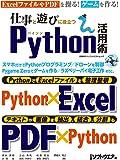 仕事と遊びに役立つPython活用術 (日経BPパソコンベストムック)