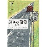 怒りの葡萄〔新訳版〕(下) (ハヤカワepi文庫)