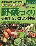 おいしく育てる 野菜づくり ―失敗しないコツと対策― (ナツメ社のGarden Books)