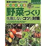 おいしく育てる野菜づくり 失敗しないコツと対策 (ナツメ社のGarden Books)