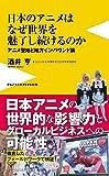日本のアニメはなぜ世界を魅了し続けるのか - アニメ聖地と地方インバウンド論 - (ワニブックスPLUS新書)
