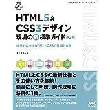 【特典付き】HTML5&CSS3デザイン 現場の新標準ガイド【第2版】 (Compass Booksシリーズ)