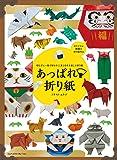 切らずに1枚で折る十二支と日本を楽しむ折り紙 あっぱれ折り紙