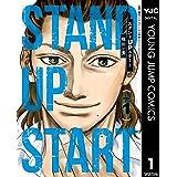 スタンドUPスタート 1 (ヤングジャンプコミックスDIGITAL)