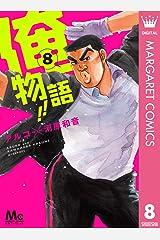 俺物語!! 8 (マーガレットコミックスDIGITAL) Kindle版