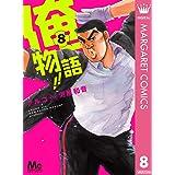 俺物語!! 8 (マーガレットコミックスDIGITAL)