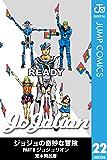 ジョジョの奇妙な冒険 第8部 モノクロ版 22 (ジャンプコミックスDIGITAL)