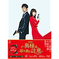 劇場版「奥様は、取り扱い注意」Blu-ray 豪華版