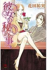 彼女の秘め事 (MIU 恋愛MAX COMICS) Kindle版