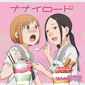 TVアニメ「 ちおちゃんの通学路 」エンディングテーマ「ナナイロード」