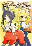セントールの悩み 16 (リュウコミックス)