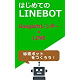 LineBotの作り方 開発 ~ LINE×Googleカレンダー: あなただけのLineBot(秘書ボット)を作ろう!