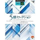 STAGEA・EL ポピュラーシリーズ 5級 Vol.88 5級セレクション ~パート・オブ・ユア・ワールド~
