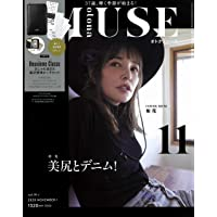 otona MUSE(オトナミューズ) 2020年 11 月号