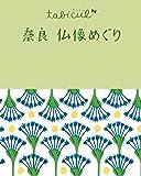 奈良 仏像めぐり (たびカル)