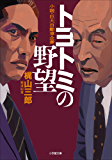 トヨトミの野望 (小学館文庫)