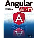 Angular超入門