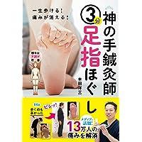 神の手鍼灸師 3分足指ほぐし 一生歩ける! 痛みが消える!