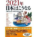 2021年 日本はこうなる