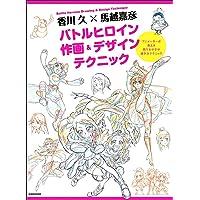 香川 久×馬越嘉彦 バトルヒロイン作画&デザインテクニック (玄光社MOOK)