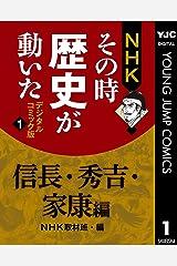 NHKその時歴史が動いた デジタルコミック版 1 信長・秀吉・家康編 (ヤングジャンプコミックスDIGITAL) Kindle版