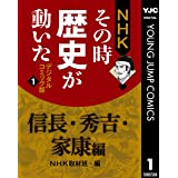 NHKその時歴史が動いた デジタルコミック版 1 信長・秀吉・家康編 (ヤングジャンプコミックスDIGITAL)