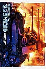 機動戦士ガンダム サンダーボルト(14) (ビッグコミックススペシャル) Kindle版