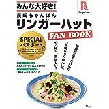 みんな大好き! 長崎ちゃんぽん リンガーハットFAN BOOK【SPECIALパスポートつき】 (TJMOOK)
