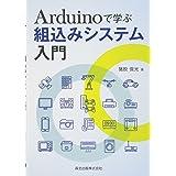 Arduinoで学ぶ組込みシステム入門