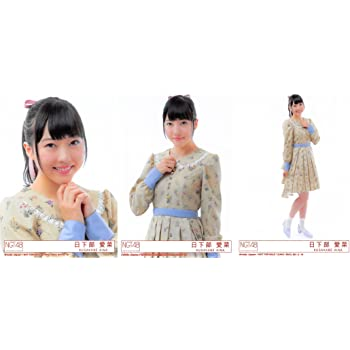 【日下部愛菜】 公式生写真 NGT48 世界はどこまで青空なのか? 封入特典 3種コンプ