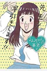 るみちゃんの事象(6) (ビッグコミックス) Kindle版